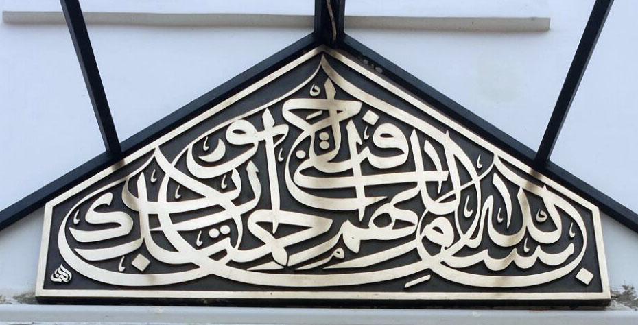 Фото Шамаиль в Галеевской мечети
