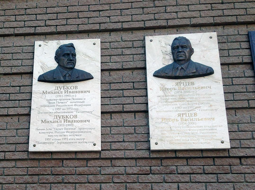 Фото Мемориальные доски Дубкова М. И. и Ярцева И. В. (ОАО «Татавтодор»)